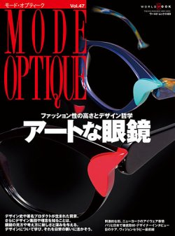Mode Optiqu